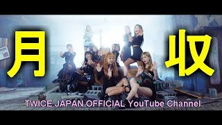 Baixar TWICE JAPAN OFFICIAL YouTube Channel の月収がこちらです【YouTuber月収診断】