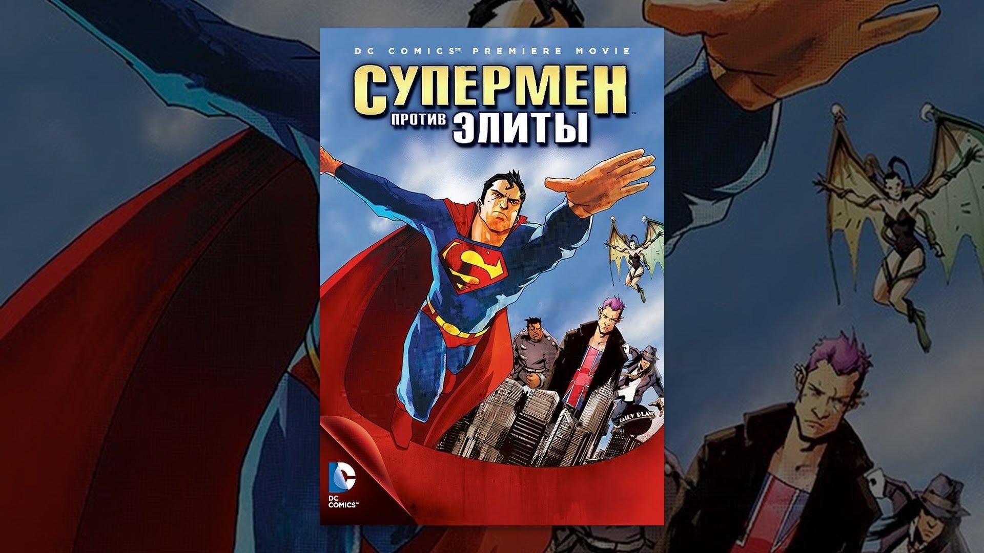 Супермен против элиты картинки