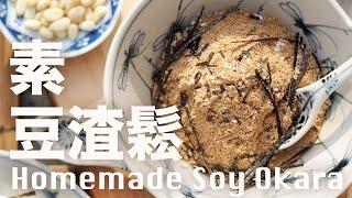 【Eng Sub】豆渣素香鬆  用麵包機輕鬆炒 Homemade Dried Soyabean Okara Recipe Bread Machine