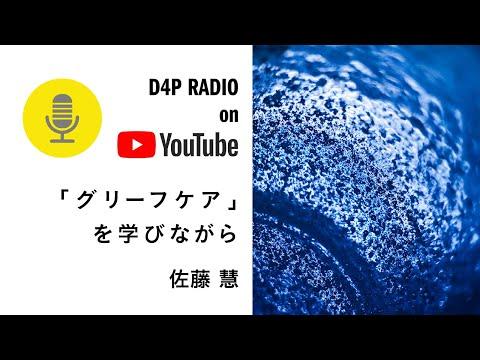 (ラジオ配信)「グリーフケア」を学びながら_ D4P Radio _ 佐藤慧