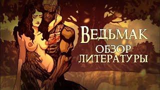 Ведьмак: Обзор литературы (Greed71 Review)