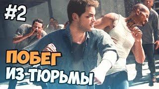 Uncharted 4 Прохождение на русском - ПОБЕГ ИЗ ТЮРЬМЫ - Часть 2