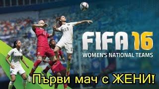 FIFA 16 DEMO | ПРИЯТЕЛКАТА МИ Е ФУТБОЛИСТКА!? |