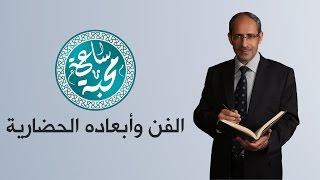 أيمن تيسير - الفن وأبعاده الحضارية