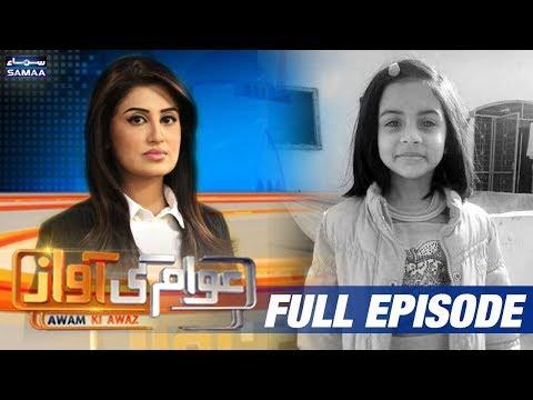 Kasur Mein Kaun hai Kasurwar   Awam Ki Awaz   SAMAA TV   13 Jan 2017