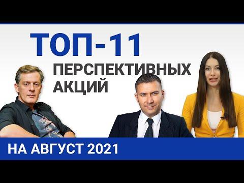 Топ 11 перспективных акций на август 2021