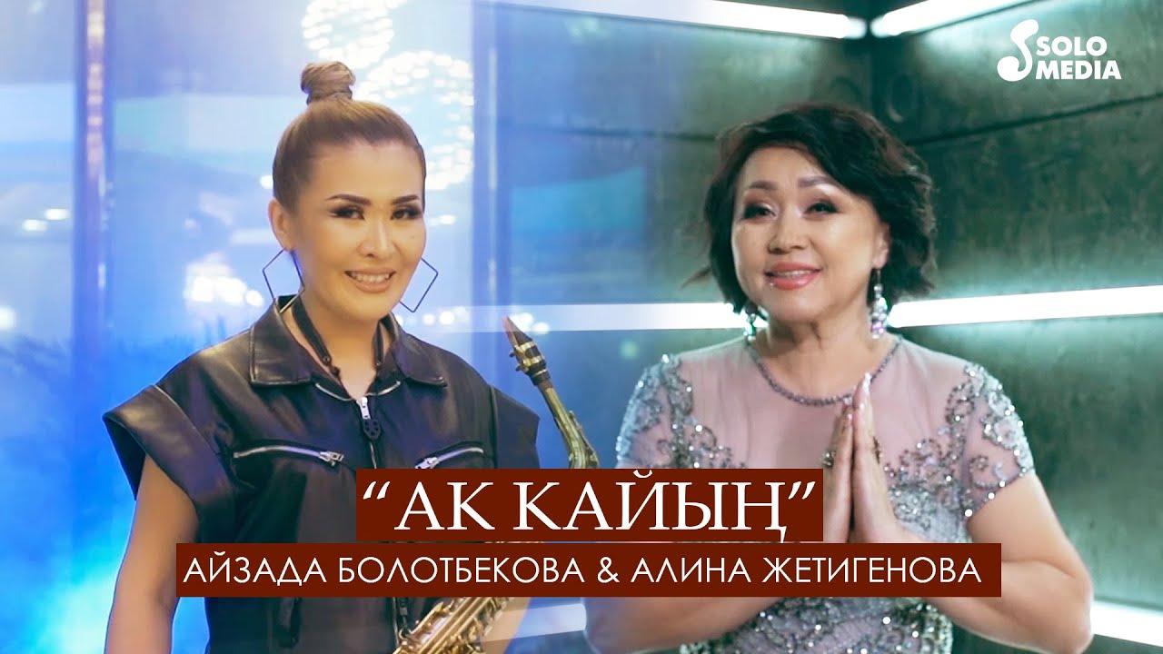 Айзада Болотбекова & Алина Жетигенова - Ак кайын / Жаны клип 2020