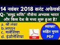 14 November 2018 Current Affairs | Current Affairs booster| Current Affairs 2018 (HINDI)