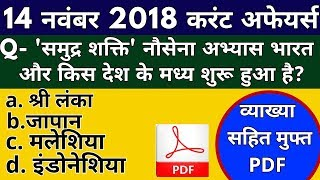 14 November 2018 Current Affairs   Current Affairs booster  Current Affairs 2018 (HINDI)