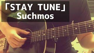 Suchmos(サチモス)の「STAY TUNE」をアコギで弾いてみました。ソロギターでも結構、カッコいい。 #Suchmos #ソロギター #弾いてみた.