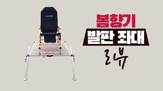 [낚시용품 REVIEW] 봄향기 발판좌대 리뷰