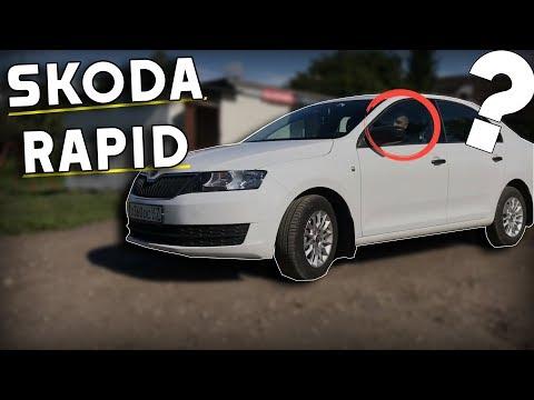 На Износ: Skoda Rapid