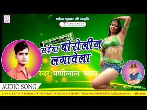 sainya borolin lagawela - सईया बोरोलीन लगावेला  - मणि लाल यादव -bhojpuri hot songs 2017