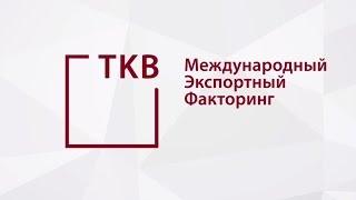 Факторинг Trasta komercbanka(Факторинг - это удобный, эффективный и надёжный вид финансирования торговых операций. С его помощью предпри..., 2015-11-25T15:20:38.000Z)