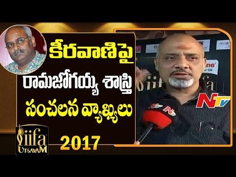 Rama Jogayya Sastry Sensational Comments on M M Keeravani @ IIFA Utsavam    #IIFAUtsavam2017