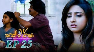 Sath Warsha   Episode 25 - (2021-06-04)   ITN Thumbnail
