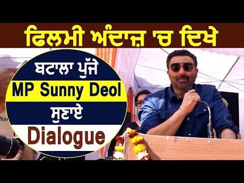 Exclusive: फ़िल्मी अंदाज़ में दिखे MP Sunny Deol, सुनाए Dialogue