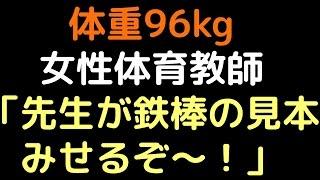 体重96kg女性体育教師「先生が鉄棒の見本みせるぞ~!」【2ch】