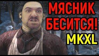МЯСНИК БЕСИТСЯ В MORTAL KOMBAT XL!