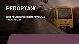 Московское метро: Репортаж