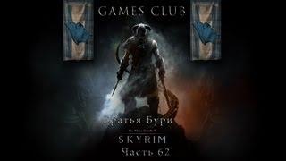 Прохождение The Elder Scrolls 5 Skyrim часть 62 Братья бури