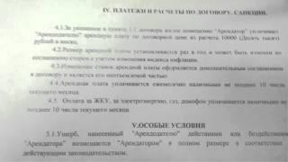 видео Договор аренды квартиры