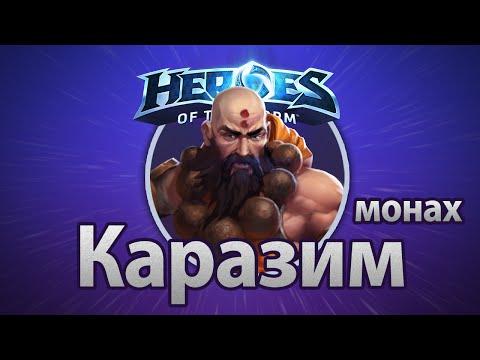 видео: heroes of the storm – Каразим