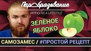 Самозамес - 2# Простой рецепт / Яблоко (TPA GREEN APPLE+FLAVOUR ART STARK APPLE)