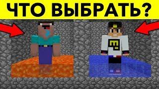 6 МИСТИЧЕСКИХ ЛОВУШЕК, КОТОРЫЕ РЕШАТ ТОЛЬКО 2% ЛЮДЕЙ! Майнкрафт видео выживание мультик Minecraft PE