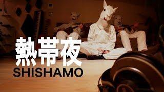 Hello! Earth… t isoさん , 生物 生物さんからリクエストいただいた SHISHAMO-「熱帯夜」をカバーしta!!!! 遅くなった〜!自称セクシーver. 笑 ...