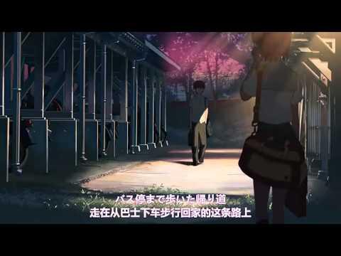 奧華子 - 初戀 x 秒速5厘米 - YouTube