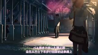 奧華子 - 初戀 x 秒速5厘米