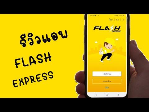 review app flash express รีวิวแอพ แฟรชเอ็กเพรส