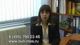 видео бухгалтерские услуги компания