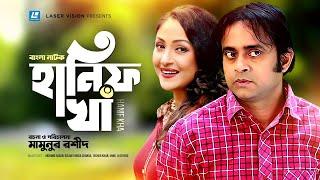 Hanif Kha   Bangla Natok    A Kha M Hasan, Golam farida chanda   Mamunur Rashid
