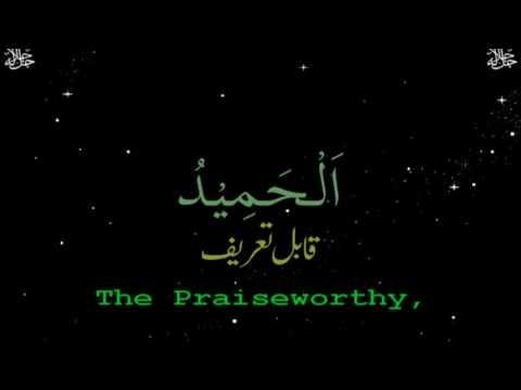 اللہ تعالی کے 99 نام.mp4