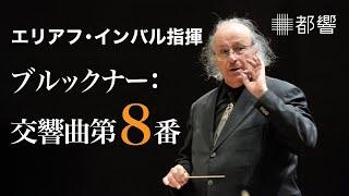 Bruckner: Symphony No.8 in C minor, WAB108 (Nowak: 1890 version) / Eliahu INBAL