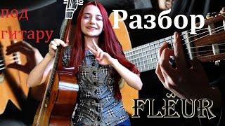 Гитарный разбор песни Flëur - Формалин | Без баре /с баре
