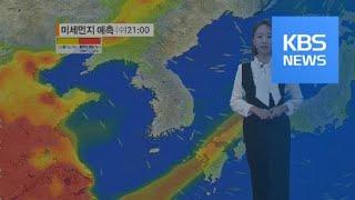 [날씨] 오늘까지 미세먼지…내일 서울 영하 4도 / K…