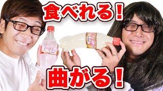 【実験】透明なコーラを丸ごとグミにしてみた!!【バツバツTV】