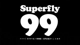 Superfly/99(ドラマ「ドクターX ~外科医・大門未知子~」主題歌)