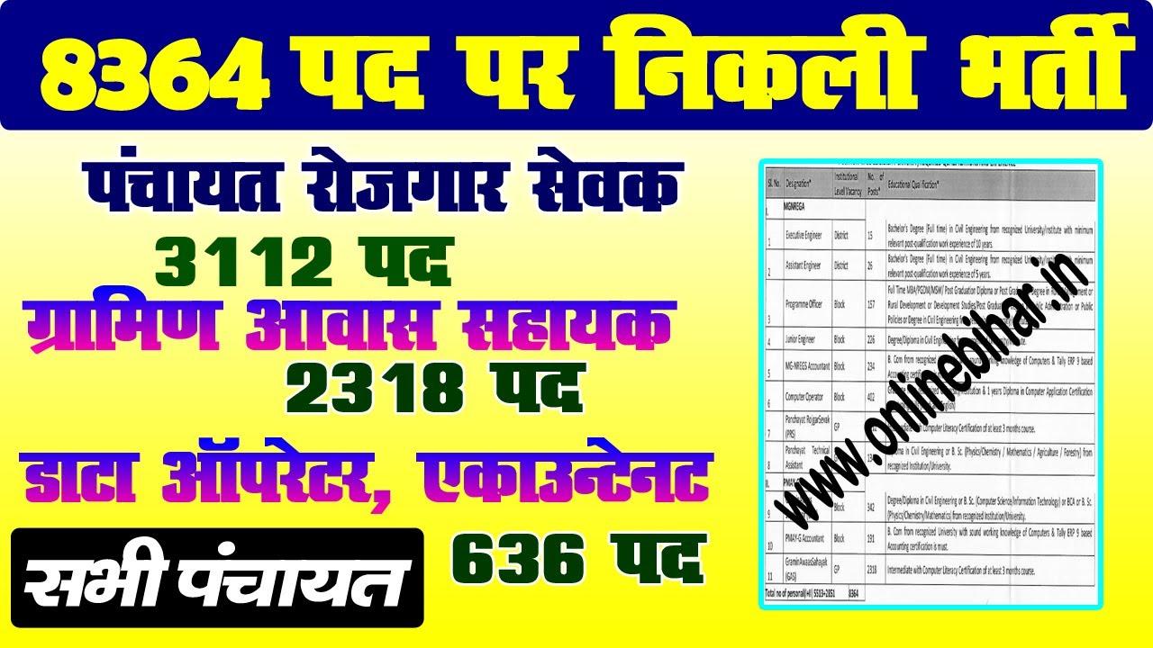 Bihar Gram Panchayat Vacancy 2020: panchayat rojgar sevak vacancy 2020, gramin awas sahayak bihar,