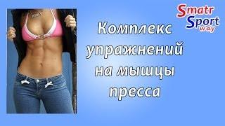 Комплекс упражнений на мышцы пресса и ног(В этом видео показаны примеры и комплекс упражнений на мышцы пресса и ног. На примере девушка делает компле..., 2014-03-18T22:30:20.000Z)
