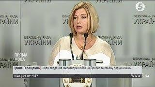 Геращенко щодо миротворчої місії та звільнення заручників на Донбасі