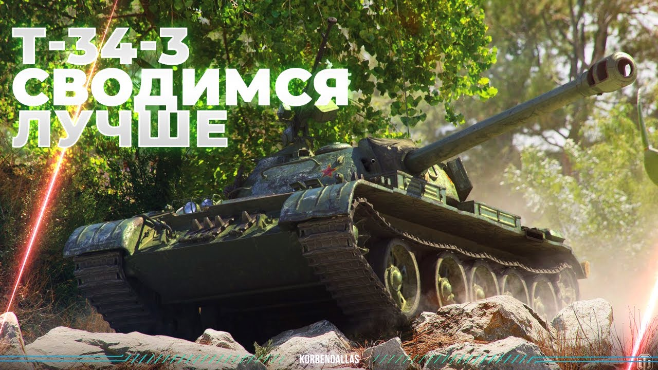 ОН СТАЛ ЛУЧШЕ - Т-34-3 - ГАЙД