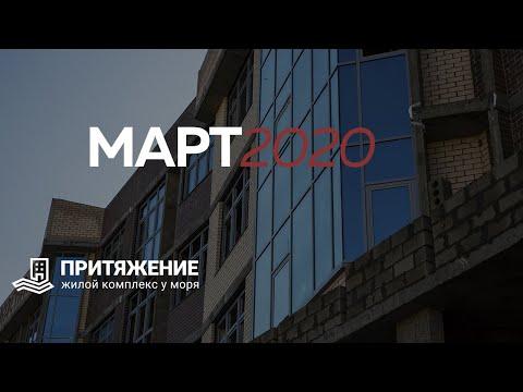 """ЖК """"Притяжение"""", АНАПА, март 2020."""