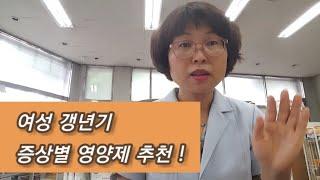여성 갱년기 증상별 영양제 추천 / 식은땀, 안면홍조,…