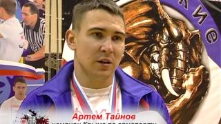 Чемпионат Крыма по армспорту 2014