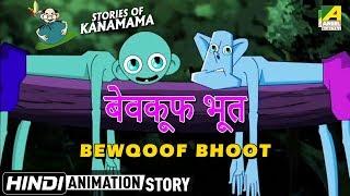Bewqoof Bhoot - बेवकूफ भूत | Kanamama Ki Kahaniya | Hindi Cartoon Story