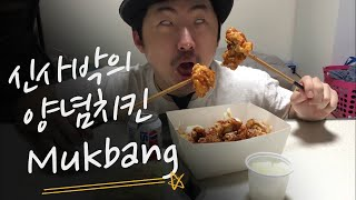 Mukbang Feat.처갓집 슈프림양념치킨
